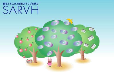 SARVH [一般社団法人 私的録画補償金管理協会]
