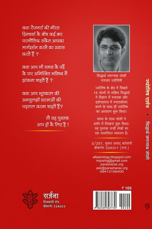 Jyotish Darshan Book