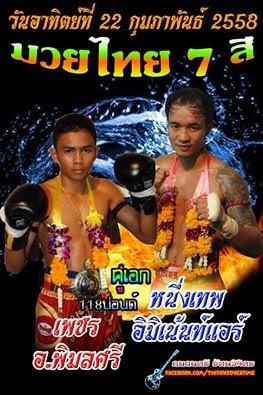 วิจารณ์มวยไทย ศึกมวยไทย 7 สี วันอาทิตย์ที่ 22 กุมภาพันธ์ 2558