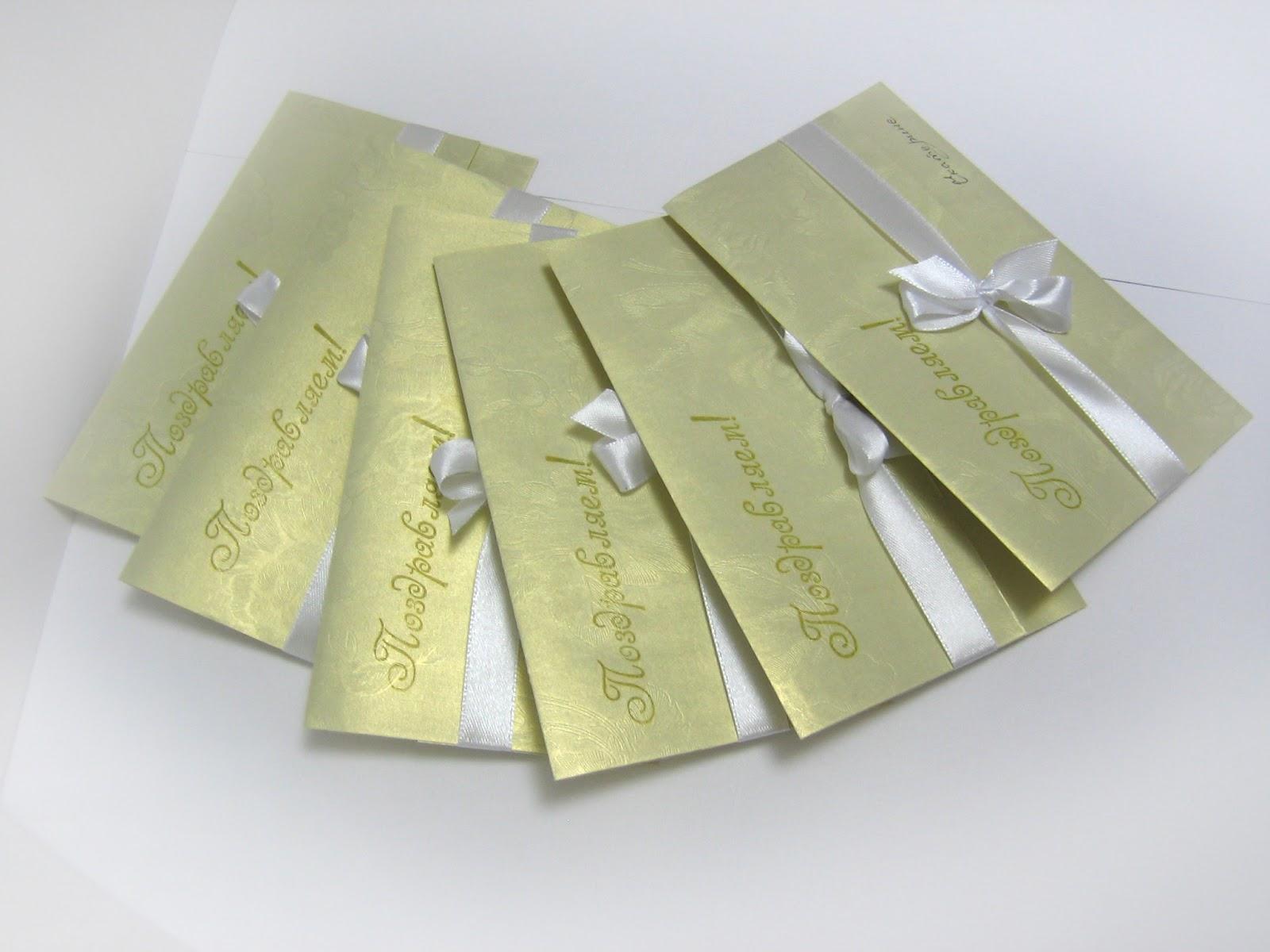 Подарочный конверт своими руками для сертификата