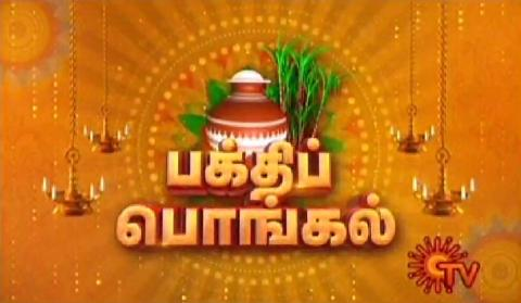 Watch Bhakthi Pongal Special 16-01-2016 Sun Tv 16th January 2016 Pongal, Mattu Pongal Special Program Sirappu Nigalchigal Full Show Youtube HD Watch Online Free Download