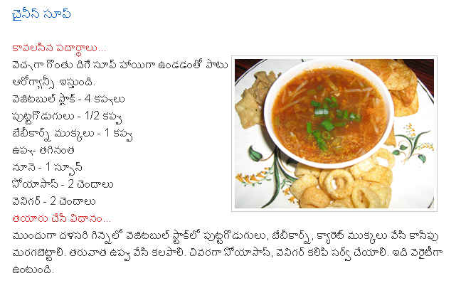 Mana vuri vantalu all vegetables mixed chinese soup recipe in telugu all vegetables mixed chinese soup recipe in telugu forumfinder Gallery