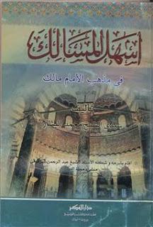 أسهل المسالك في مذهب الإمام مالك