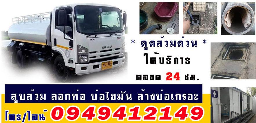 รับดูดส้วม, รถดูดส้วม, โทร 094-9412149 รถสูบส้วม กทม, รับสูบส้วม กรุงเทพ ปริมนฑล