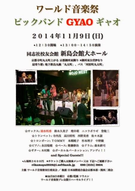 11/09(日)「ワールド音楽祭」@京都/御所東 京都同志社新島会館大ホール