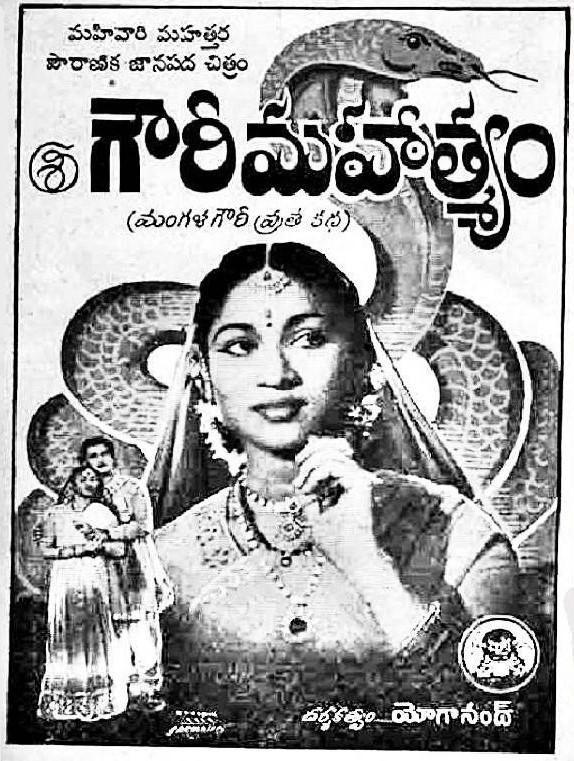 [Sri+Gowri+Mahatyam+poster]