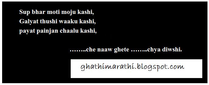 marathi ukhane in english38