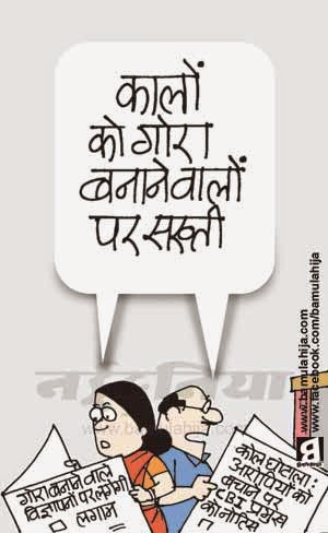 coalgate scam, corruption cartoon, corruption in india, CBI, cartoons on politics, indian political cartoon