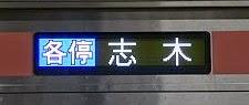 東急東横線 副都心線・東武東上線直通 各停 志木行き 5050系側面