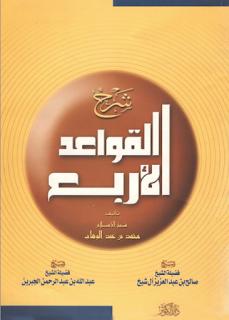 حمل كتاب شرح القواعد الأربع - محمد بن عبد الوهاب