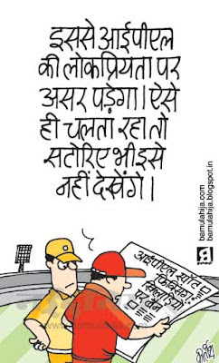 spot fixing, spot fixing cartoon, 20-20, cricket cartoon, ipl