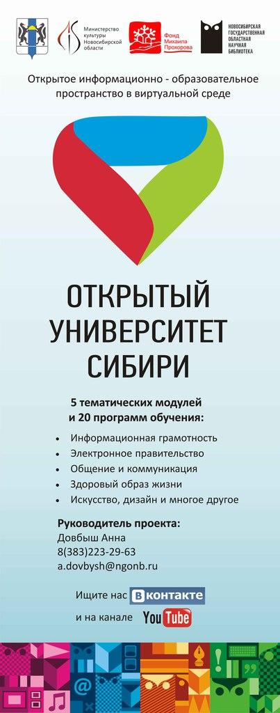 Открытый Университет Сибири