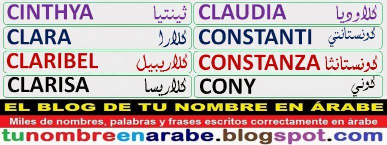 tu nombre en arabe para tatuajes: Claudia Constanti Constanza Cony