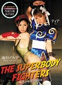 The Superbody Fighters