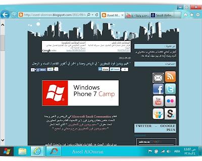 Windows 8 Aseel AlOmran6 كل ما يخص نظام ويندوز Windows 8 ( تحميل وتثبيت ، مراجعة بالصور والفيديو ، مصادر )