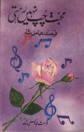 MohabatChupNahiRehti - Mohabbat Chup Nahi Rehti by Farhat Abbas Shah