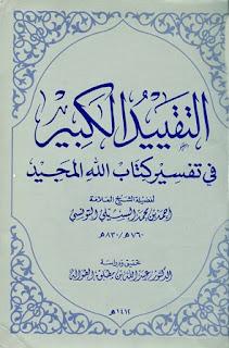 التقييد الكبير في تفسير كتاب الله المجيد - أحمد بن محمد البسيلي التونسي