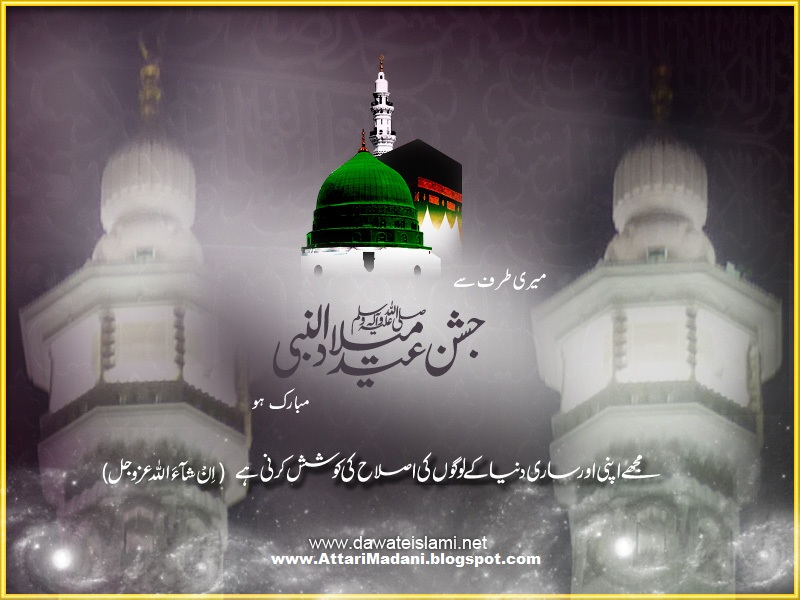 Attari madani eid milad un nabi greeting cards 2 eid milad un nabi greeting cards 2 m4hsunfo