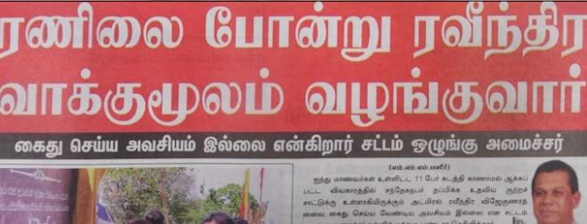 News paper in Sri Lanka : 22-09-2018