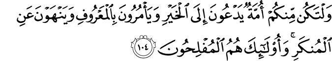 Surat Ali Imran Ayat 104