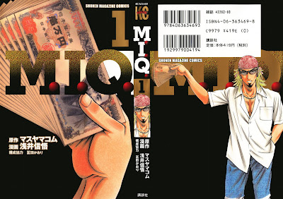 M.I.Q. - エム・アイ・キュー