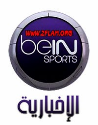 ������ ���� �� �� ����� ��������� �������� ���� ���� ������� ��� ���� ����� Watch beIN Sports News Live Online Channel TV 1.jpg