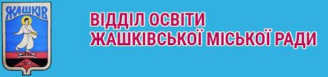 Відділ освіти Жашківської міської ради