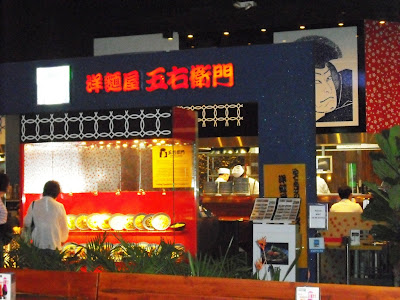 洋麺屋 五右衛門