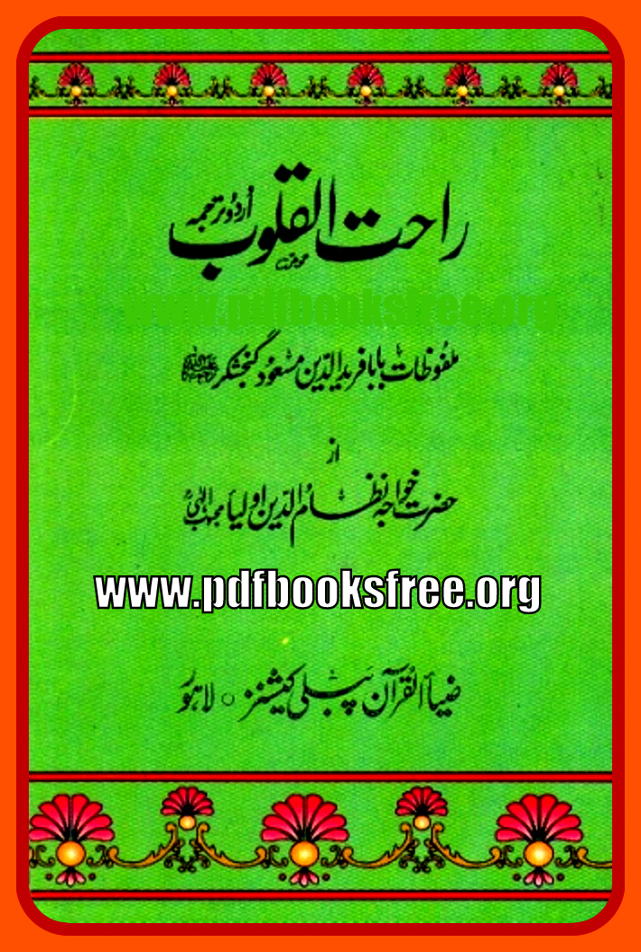 lisan ul arab pdf free download