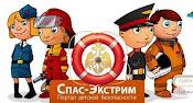 Портал Спас-экстрим