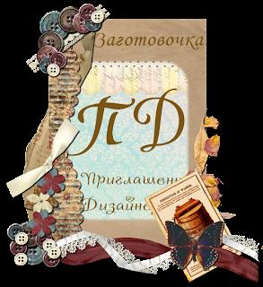 Пригласили подизайнерить в Заготовочку!))