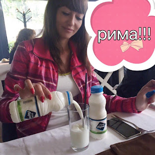 Млечни продукти РИМА
