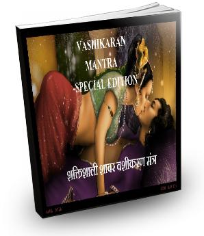 Shaktishali Shabar Vashikaran Mantra Book