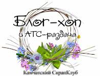 "Блог-хоп ""Любимая Камчатка"" до 15.07"