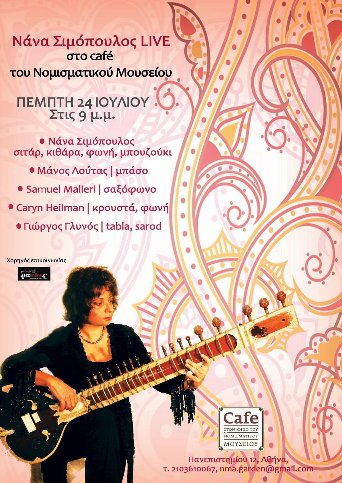 nana-simopoulos-live-ston-kipo-tou-nomismatikoy-mouseiou-tin-pempti-24-iouliou-2014