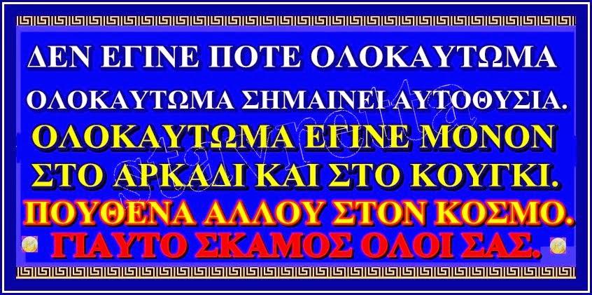 ΟΛΟΚΑΥΤΩΜΑ   /    ΕΛΛΗΝΕΣ ΔΙΑΔΩΣΤΕ ΤΟ