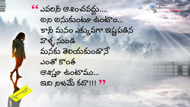 Heart touching telugu life n love quotes