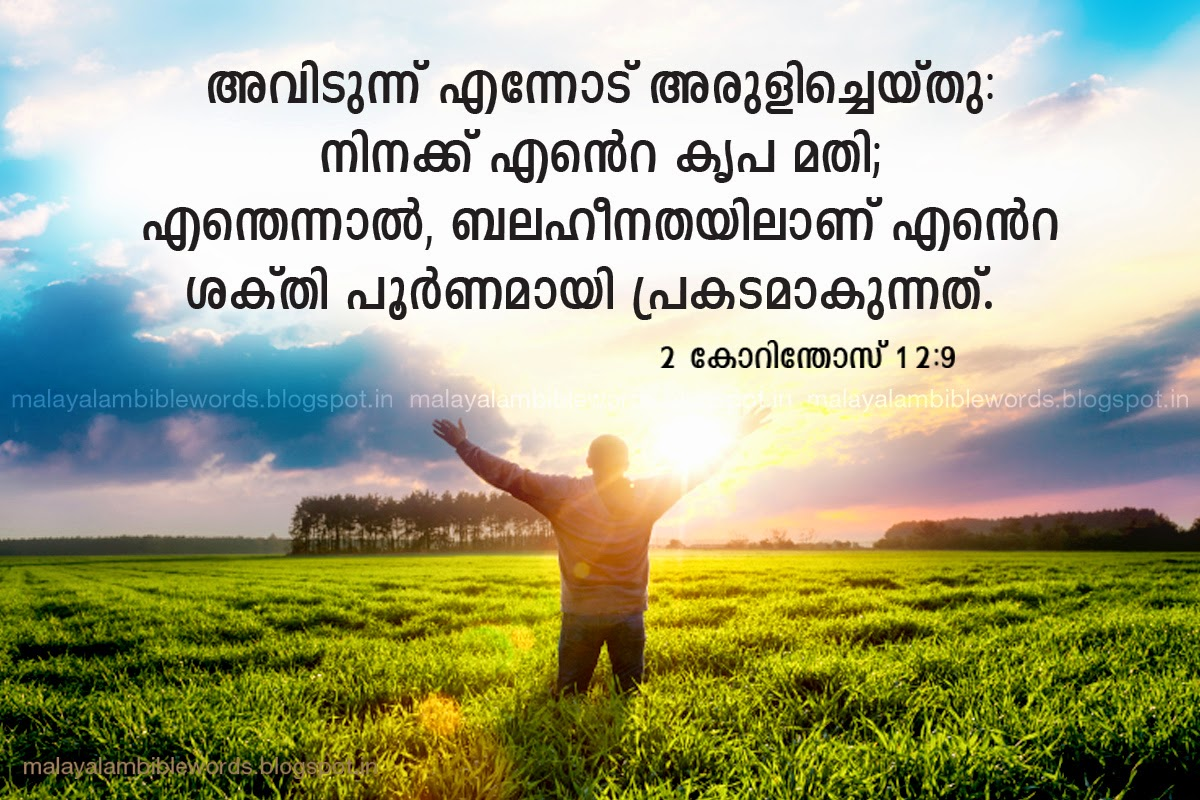 Malayalam christmas bible quotes all ideas about christmas and malayalam bible words may 2014 kristyandbryce Gallery