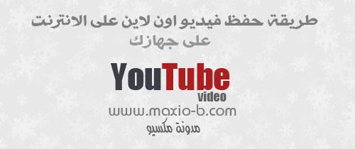 طريقة حفظ فيديو يوتيوب YouTubeعلى جهازك من على الانترنت Save Video