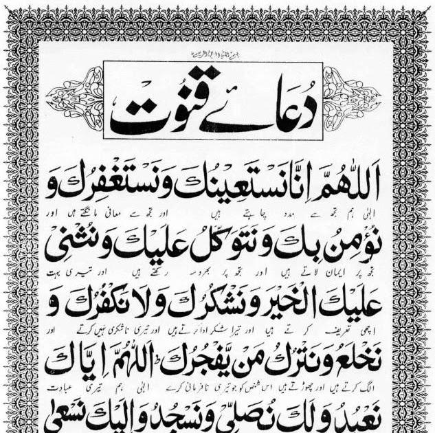 40 rabbana duas with urdu translation pdf