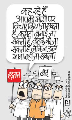 Strike cartoon, common man cartoon, indian political cartoon, upa government