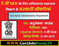 UP SAD RECRUITMENT 2015