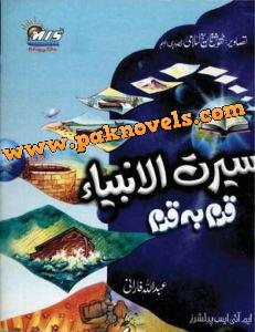 Seerat Ul Ambiya A.S Qadam Ba Qadam By Abdullah Farani