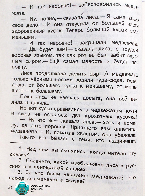 Старый желтый учебник чтение родная речь содержание