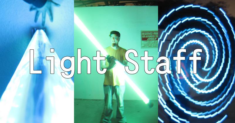 ライトセイバーっぽい光る棒を自作して見る人:Light Staff