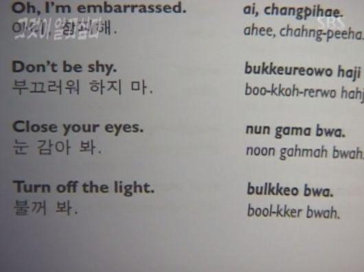 Korean phrases sex
