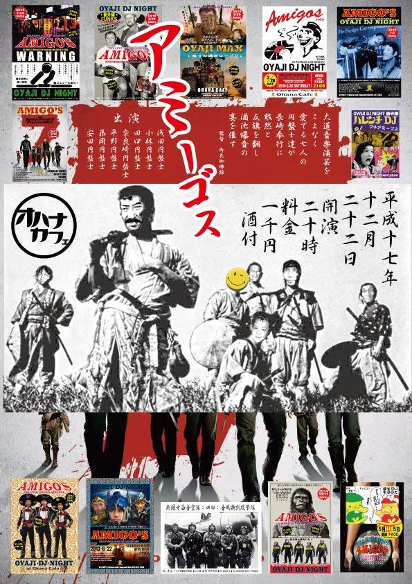 """12/22(金)OYAJI DJ NIGHT """"AMIGOS"""""""