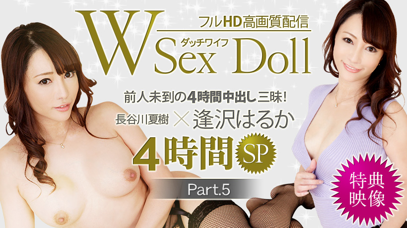 XXX-AV 22532 逢沢はるか フルHD W Sex Doll ダッチワイフ 中出し三昧 Part.5 特典映像 R2JAV Free Jav Download FHD HD MKV WMV MP4 AVI DVDISO BDISO BDRIP DVDRIP SD PORN VIDEO FULL PPV Rar Raw Zip Dl Online Nyaa Torrent Rapidgator Uploadable Datafile Uploaded Turbobit Depositfiles Nitroflare Filejoker Keep2share、有修正、無修正、無料ダウンロード