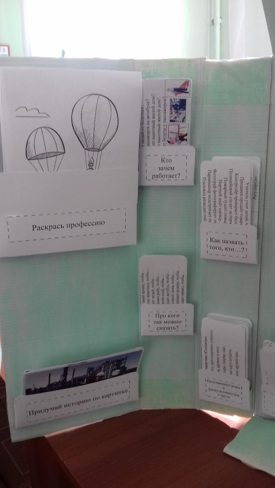 Стихи загадки пословицы в детском саду