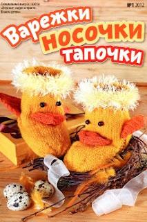 Вязание модно и просто Вяжем детям Спецвыпуск №1 2012 Варежки, носочки, тапочки